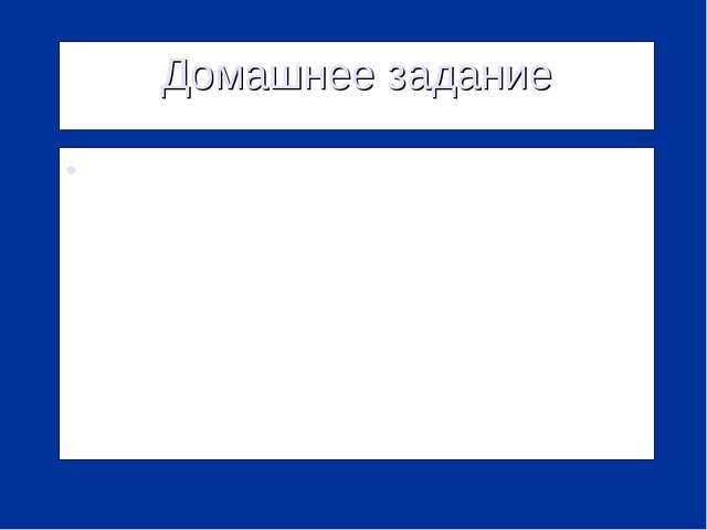 Домашнее задание Вопросы № 1-3 учебника стр.134