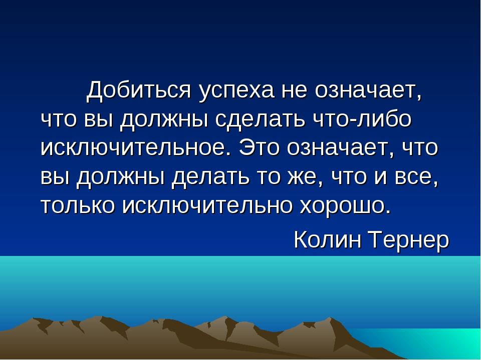 Добиться успеха не означает, что вы должны сделать что-либо исключительное....