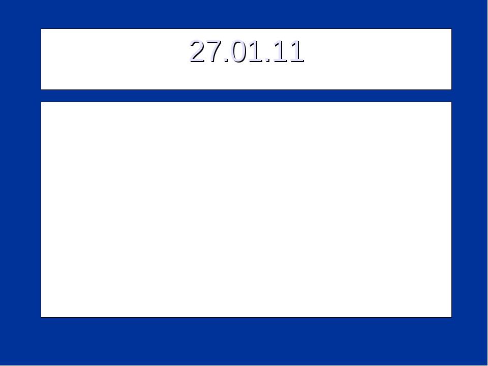 27.01.11 Рациональное использование и охрана почв