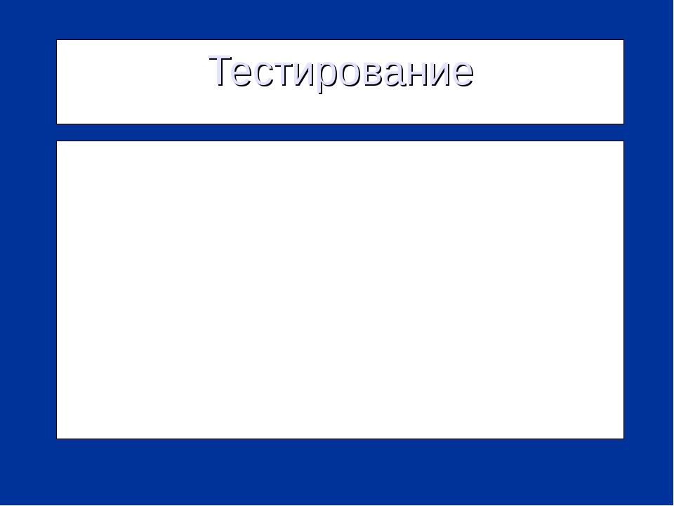 Тестирование 1. Кто автор слов; «Русский чернозем, он дороже золота»: А) С.П....