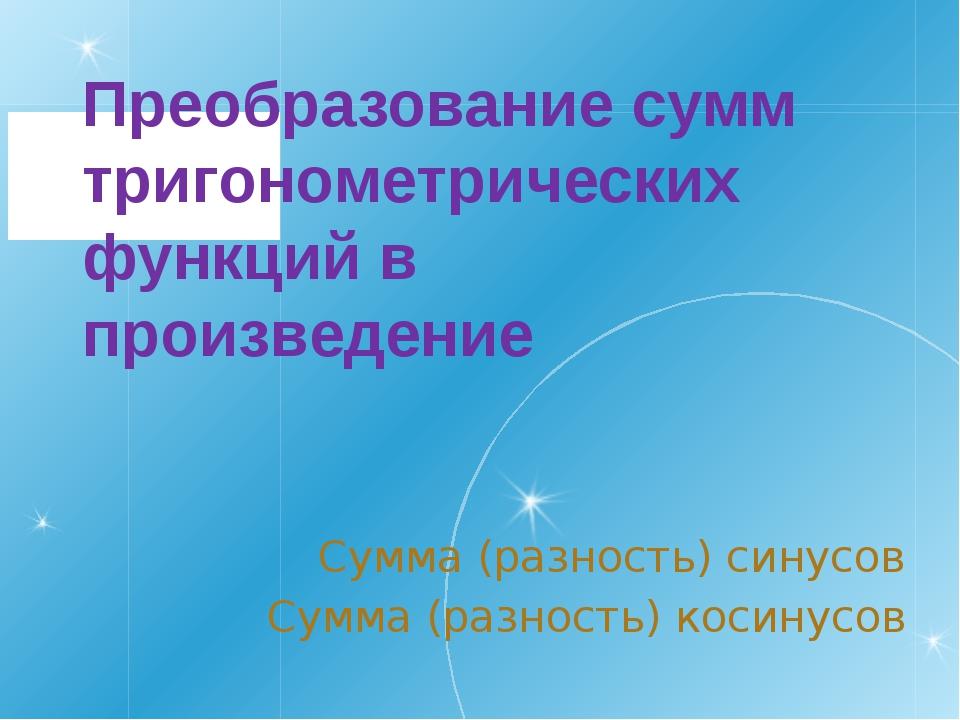 Преобразование сумм тригонометрических функций в произведение Сумма (разность...