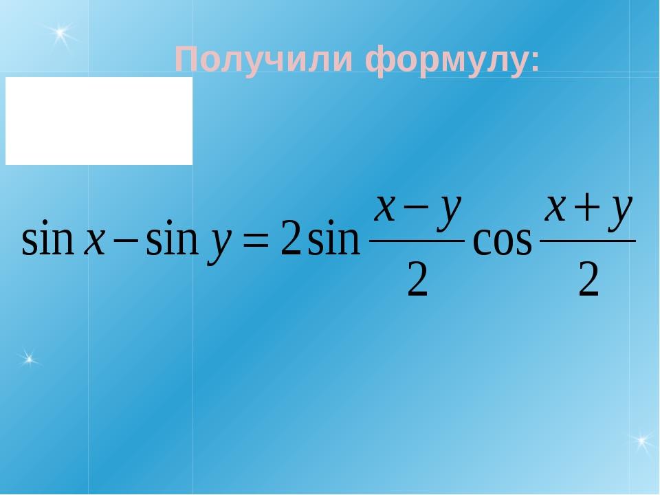 Получили формулу: