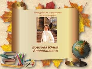 Борзова Юлия Анатольевна Ливадийская санаторная школа-интернат