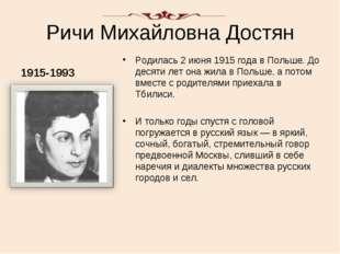 Ричи Михайловна Достян 1915-1993 Родилась 2 июня 1915 года в Польше. До десят