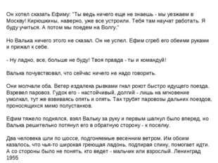 """Он хотел сказать Ефиму: """"Ты ведь ничего еще не знаешь - мы уезжаем в Москву!"""