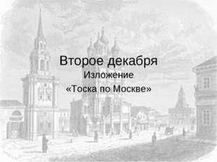 Второе декабря Изложение «Тоска по Москве»