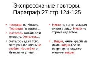 Экспрессивные повторы. Параграф 27,стр.124-125 тосковал по Москве. Тосковал п