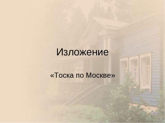 Изложение «Тоска по Москве»