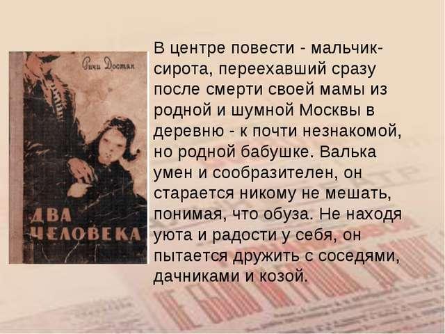 В центре повести - мальчик-сирота, переехавший сразу после смерти своей мамы...