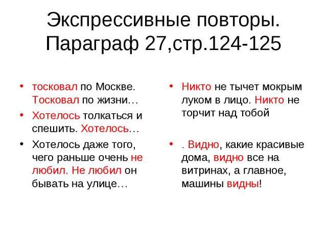 Экспрессивные повторы. Параграф 27,стр.124-125 тосковал по Москве. Тосковал п...