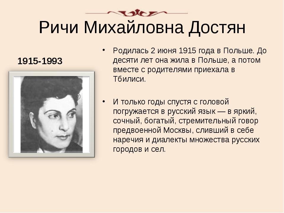 Ричи Михайловна Достян 1915-1993 Родилась 2 июня 1915 года в Польше. До десят...