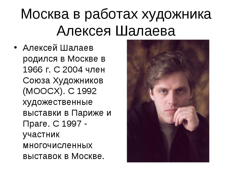 Москва в работах художника Алексея Шалаева Алексей Шалаев родился в Москве в...
