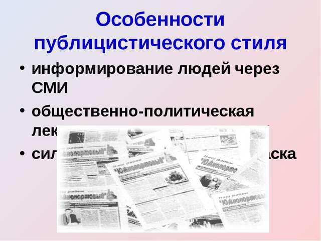 Особенности публицистического стиля информирование людей через СМИ общественн...