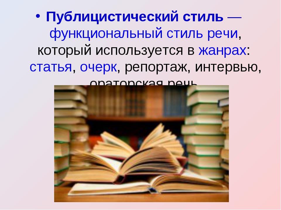 Публицистический стиль — функциональный стиль речи, который используется в жа...