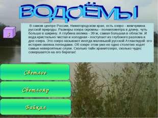 В самом центре России, Нижегородском крае, есть озеро - жемчужина русской п