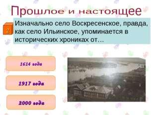 1614 года 2000 года 1917 года 2 Изначально село Воскресенское, правда, как