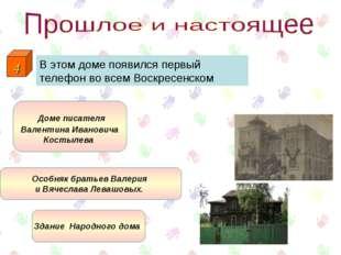 Особняк братьев Валерия и Вячеслава Левашовых. Здание Народного дома Доме п