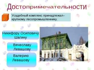 Никифору Осиповичу Шагину Валерию Левашову Вячеславу Левашову 6 Усадебный к