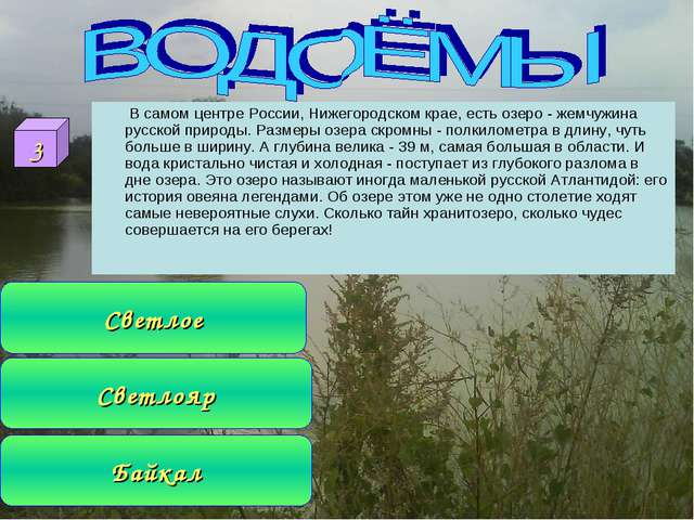 В самом центре России, Нижегородском крае, есть озеро - жемчужина русской п...