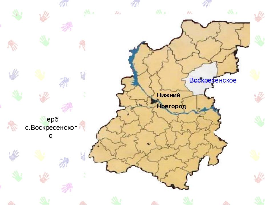 Нижний Новгород Воскресенское Герб с.Воскресенского