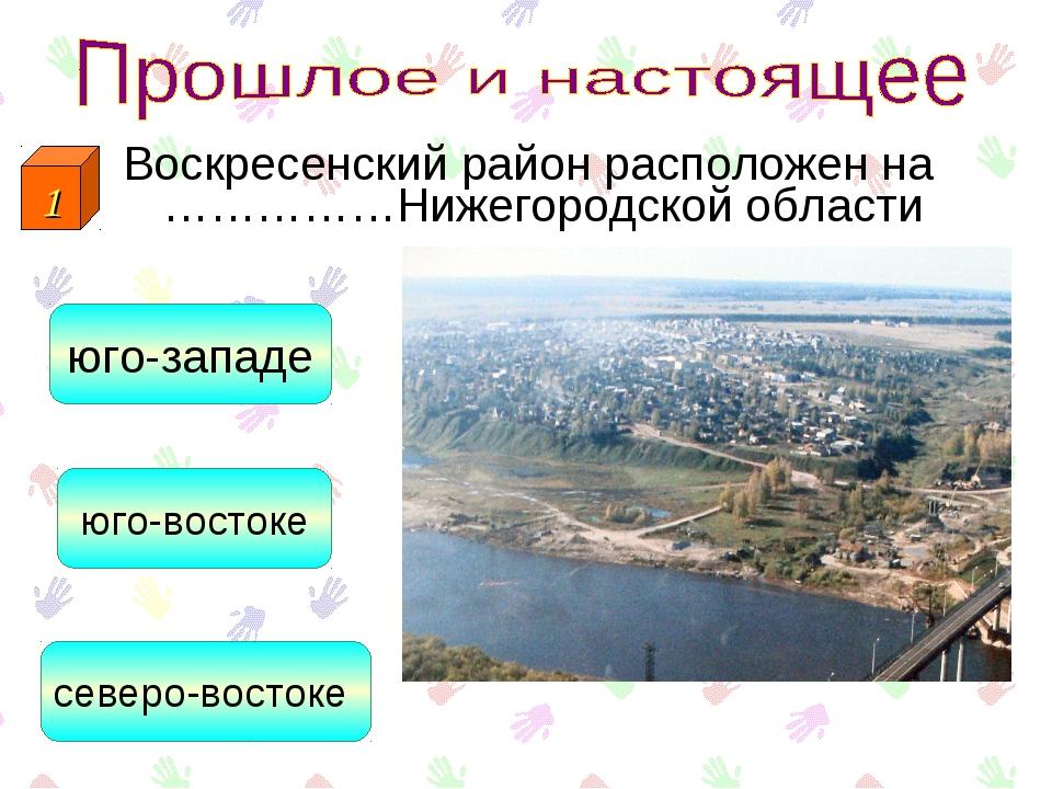 Воскресенский район расположен на ……………Нижегородской области северо-востоке ю...