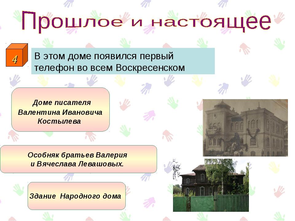 Особняк братьев Валерия и Вячеслава Левашовых. Здание Народного дома Доме п...