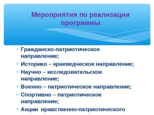 Гражданско-патриотическое направление; Историко – краеведческое направление;
