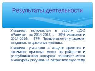 Учащиеся включаются в работу ДОО «Радуга» за 2014-2015 г. – 39% учащихся и 20