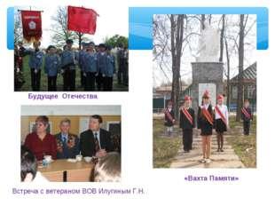 Встреча с ветераном ВОВ Илугиным Г.Н. Будущее Отечества «Вахта Памяти»