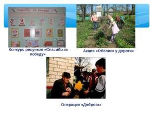 Акция «Обелиск у дороги» Конкурс рисунков «Спасибо за победу» Операция «Добро