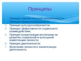 Принцип гуманистической направленности; Принцип природосообразности; Принцип