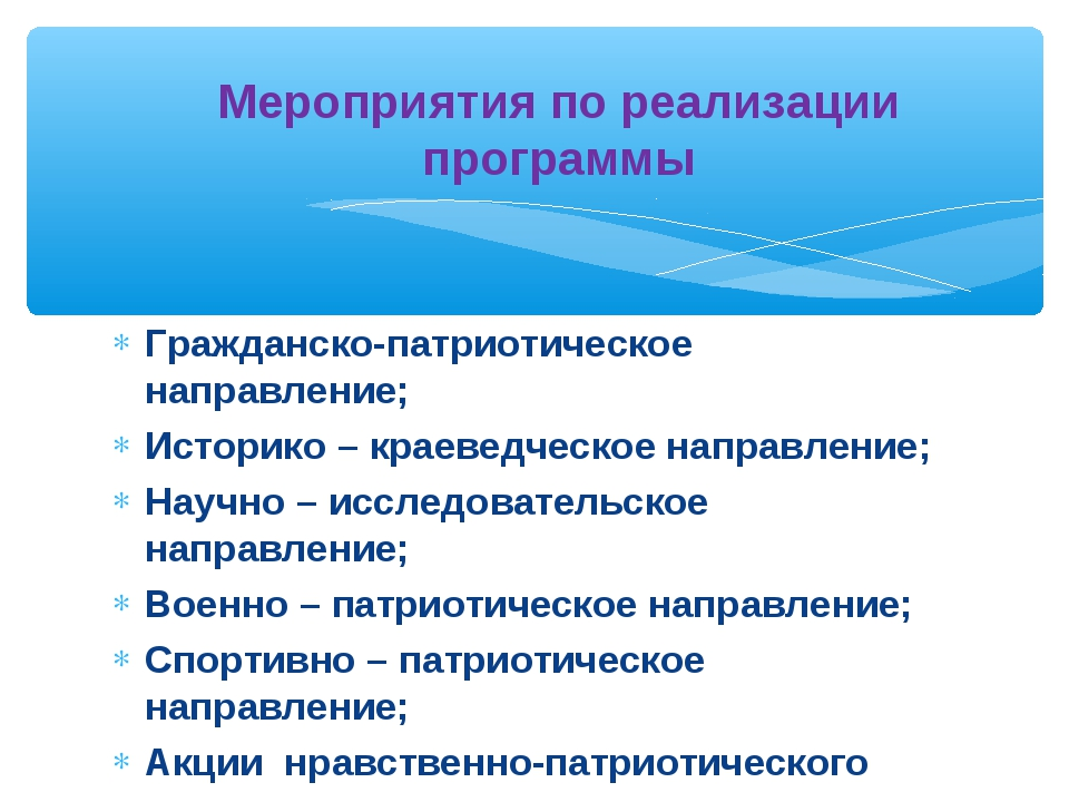 Гражданско-патриотическое направление; Историко – краеведческое направление;...