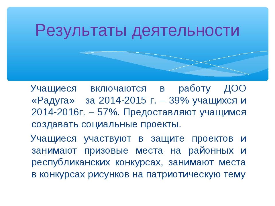 Учащиеся включаются в работу ДОО «Радуга» за 2014-2015 г. – 39% учащихся и 20...
