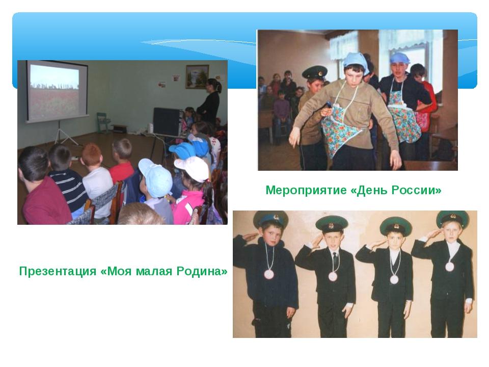 Мероприятие «День России» Презентация «Моя малая Родина»