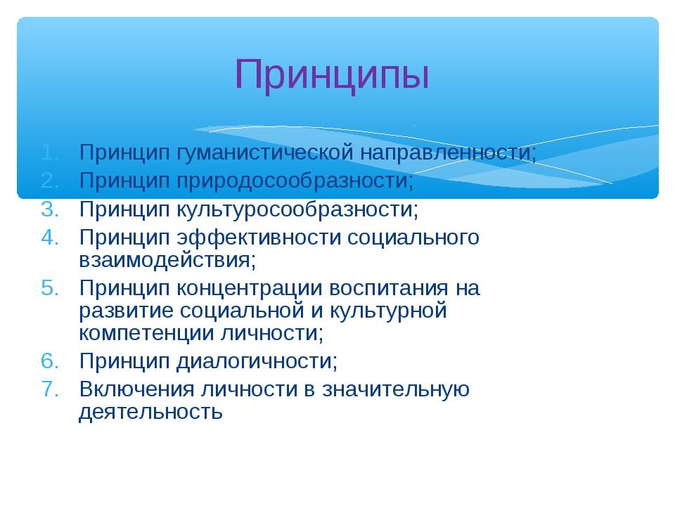 Принцип гуманистической направленности; Принцип природосообразности; Принцип...