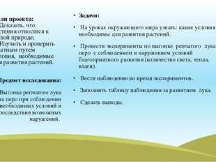 Цели проекта: 1) Доказать, что растения относятся к живой природе; 2) Изучить