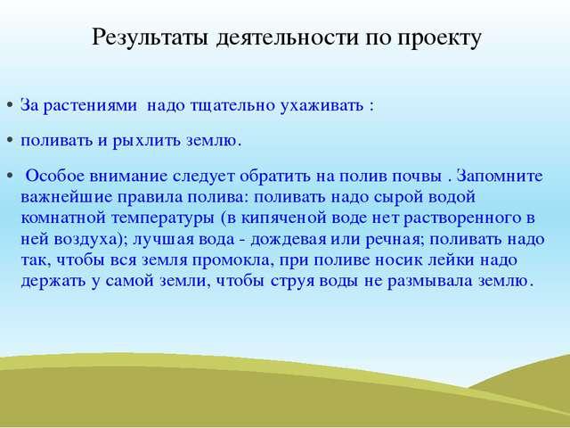 Результаты деятельности по проекту За растениями надо тщательно ухаживать : п...