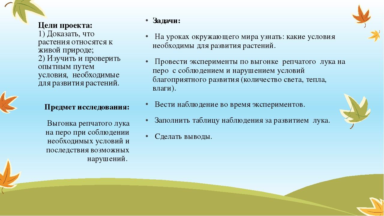 Цели проекта: 1) Доказать, что растения относятся к живой природе; 2) Изучить...