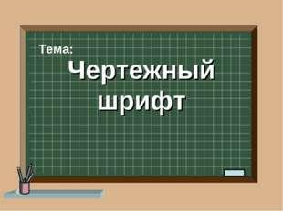 Чертежный шрифт Тема: