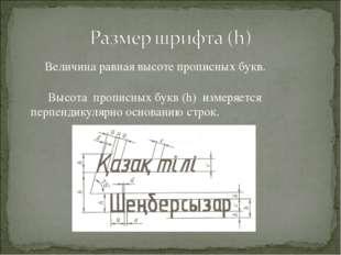 Величина равная высоте прописных букв. Высота прописных букв (h) измеряется п