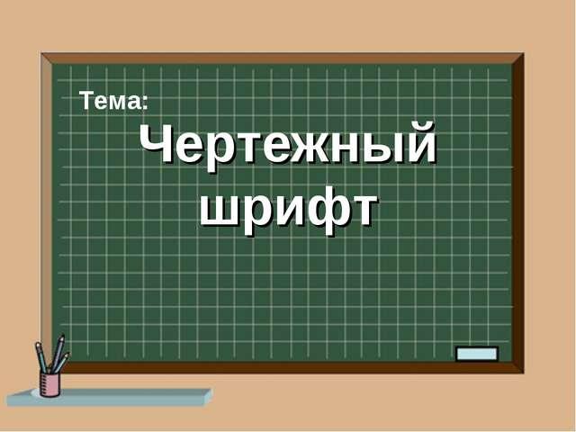 Презентация по теме чертежные шрифты