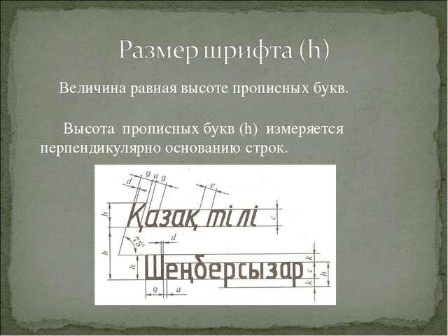 Величина равная высоте прописных букв. Высота прописных букв (h) измеряется п...