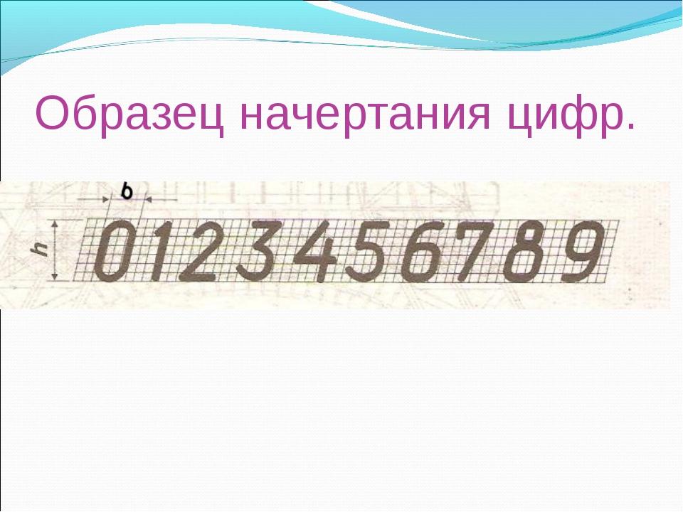 Образец начертания цифр.