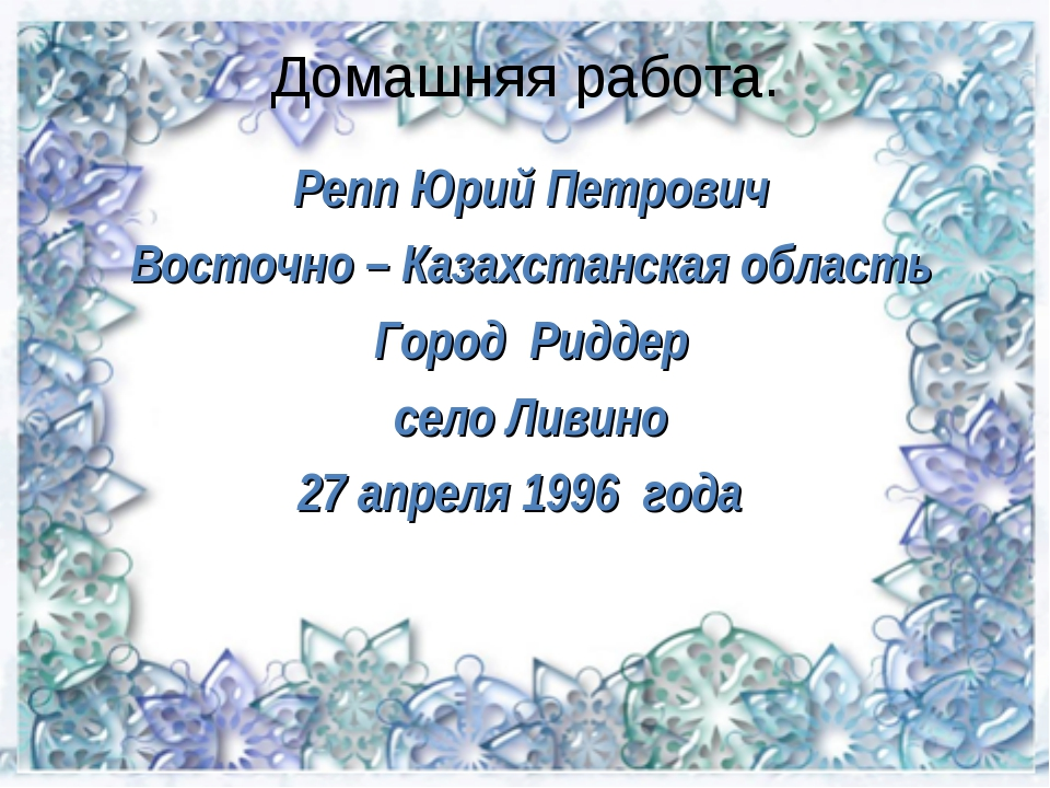 Домашняя работа. Репп Юрий Петрович Восточно – Казахстанская область Город Ри...