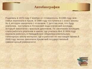 Родилась в 1979 году 7 ноября в г. Ставрополь. В 1985 году моя семья переехал