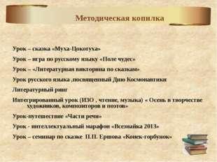 Урок – сказка «Муха-Цокотуха» Урок – игра по русскому языку «Поле чудес» Уро