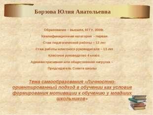 Образование – высшее, КГГУ, 2009г. Квалификационная категория - первая Стаж
