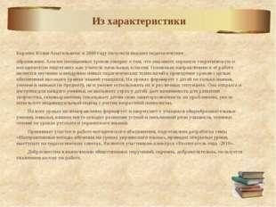 Борзова Юлия Анатольевна в 2009 году получила высшее педагогическое образован