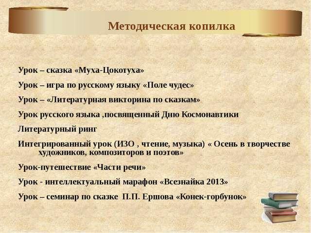 Урок – сказка «Муха-Цокотуха» Урок – игра по русскому языку «Поле чудес» Уро...