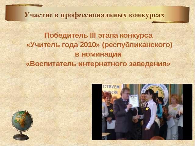 Победитель III этапа конкурса «Учитель года 2010» (республиканского) в номин...